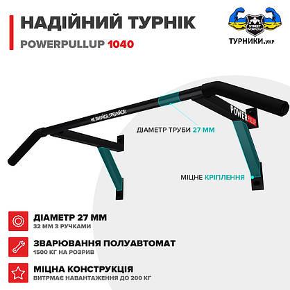 Турник настенный PowerPullup 1040 с широким хватом черный, фото 3