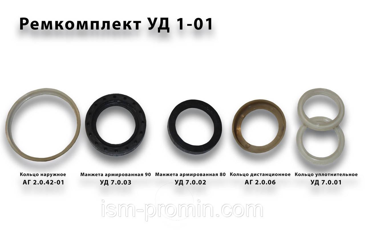 Ремкомплект УД 1.01