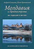 Молдавия и Приднестровье. По горадам и весям