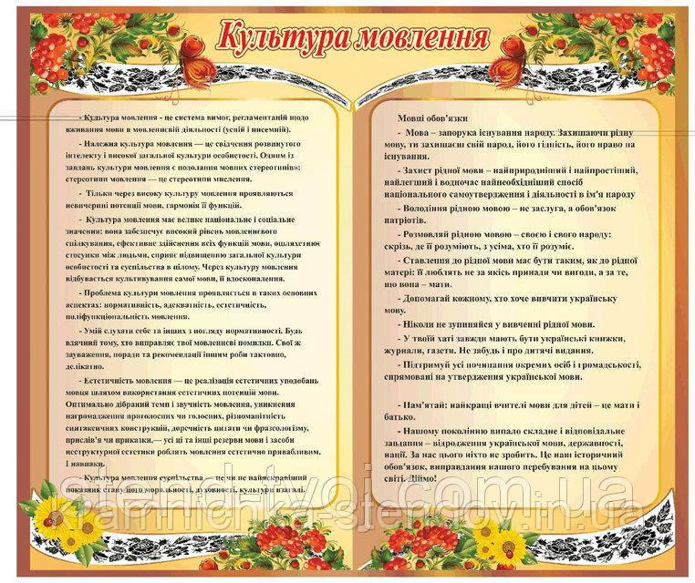 """Стенд для кабинета украинского языка """"Культура мовлення"""""""