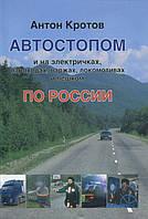 Автостопом по Росии. А. Кротов. Гео-МТ