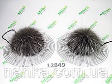 Меховой помпон Чернобурка, 17 см, пара 12849, фото 2