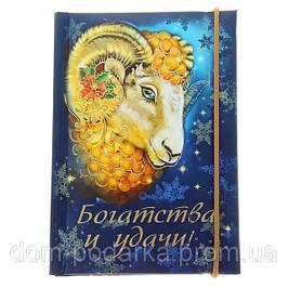 Подарочные блокноты на год овцы