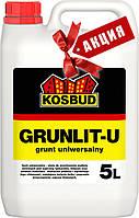 Универсальный грунт GRUNLIT-U КОСБУД (KOSBUD) 5 л АКЦИЯ!!!!!