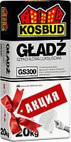 Шпаклёвочное финишное покрытие белое ЛЮКС GS 300 КОСБУД (KOSBUD) 20 кг АКЦИЯ НА ОСТАТОК НА СКЛАДЕ!!