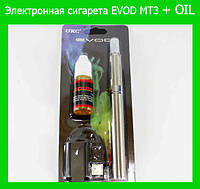 Электронная сигарета EVOD MT3 + OIL
