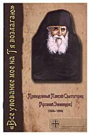 «Все упование мое на Тя возлагаю...». Преподобный Паисий Святогорец (Арсений Эзнепидис).