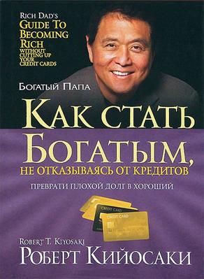 Как стать богатым, не отказываясь от кредитов Роберт Кийосаки(мягкий)