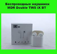 Беспроводные наушники MDR Double TWS iX BT!Опт
