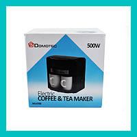 Кофеварка DOMOTEC MS-0708 на 2 чашки!Опт