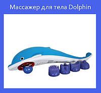 Ручной массажер Дельфин | Массажер для тела Dolphin | Вибромассажер для похудения!Опт