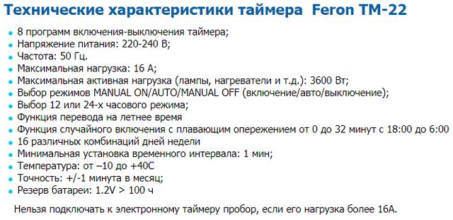 розетка таймер FERON ТМ22