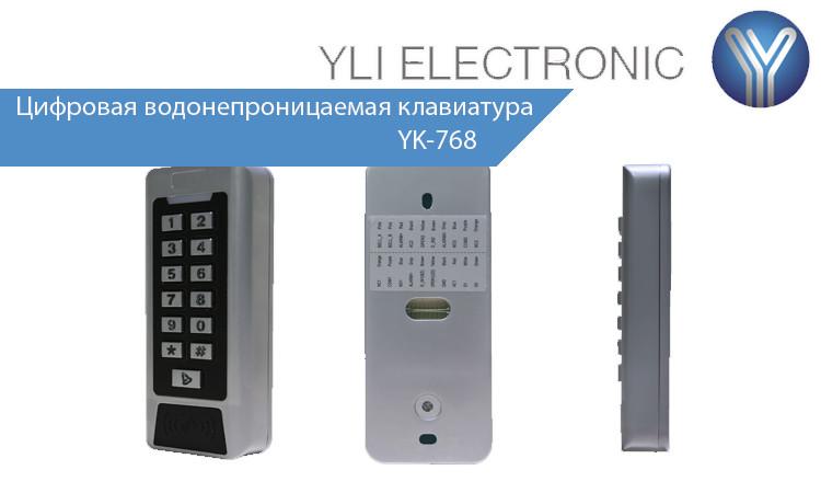Автономный карточный контроллер YLI ELECTRONIC YK-768