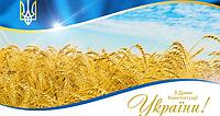 6km.com.ua поздравляет с Днем Конституции Украины!!!
