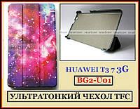 Космос чехол книжка разноцветный для планшета Huawei Mediapad T3 7 3G Bg2-U01 в коже PU, фото 1
