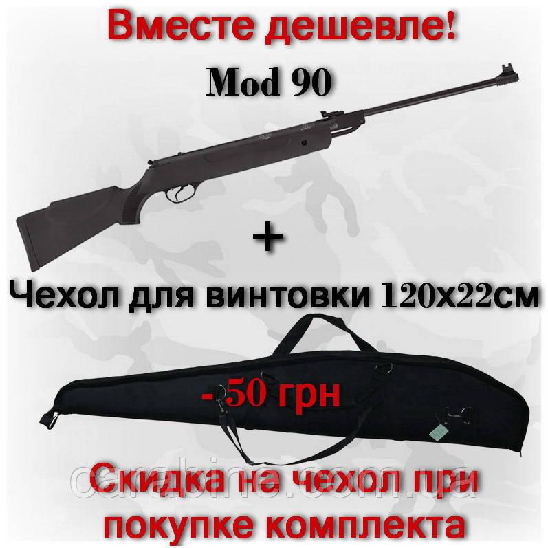 Комплект из Hatsan 90 и чехла для этой пневматической винтовки