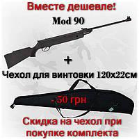 Комплект из Hatsan 90 и чехла для этой пневматической винтовки, фото 1