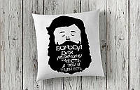 Декоративная подушка для парня с бородой