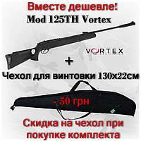 Hatsan 125 TH Vortex и чехол в комплекте, фото 1