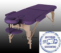 Складной Массажный стол(Фиолетовый) MIA Двухсекционный деревянный Доставка бесплатно!!!