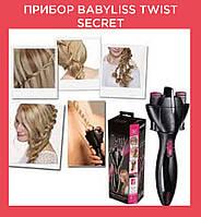 Прибор Babyliss Twist Secret для плетения косичек!Опт