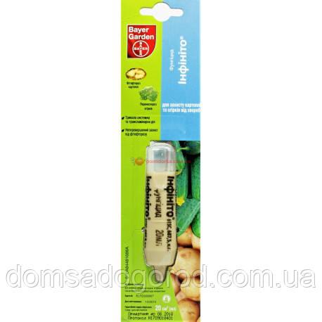 ИНФИНИТО 61 SC 687,5 к.с. Bayer 20 мл