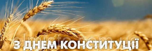 Щиро вітаємо Вас від ЕлМісто Харків!