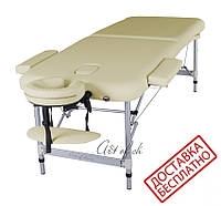 Складной Массажный стол BOY (Светло-бежевый)Двухсекционный алюминиевый Доставка бесплатно!!!