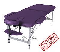 Складной Массажный стол BOY (Фиолетовый)Двухсекционный алюминиевый Доставка бесплатно!!!