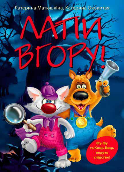 Катерина Матюшкіна. Лапи вгору!