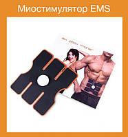 Миостимулятор EMS TRAINER ОДИНАРНЫЙ!Опт