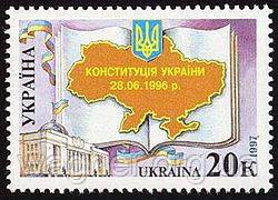 День Конституции Украины!