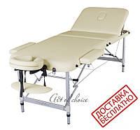 Массажный стол LEO Comfort(Белый) Трехсекционный полиуретановый алюминиевый Доставка бесплатно!!!