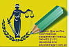 Юридическое сопровождение компаний пакет «МАКСИМУМ»