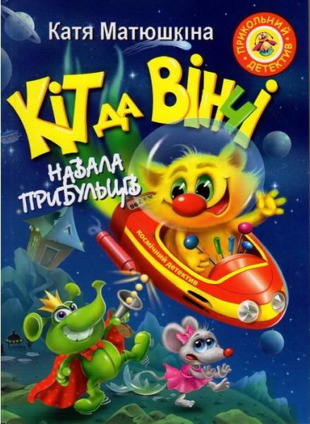 """Катя Матюшкіна """"Кіт да Вінчі. Навала прибульців"""""""