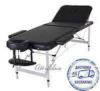 Складной Массажный стол LEO Трехсекционный полиуретановый алюминиевый Доставка бесплатно!!!
