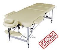 Складной Массажный стол LEO(Светло-бежевый) Трехсекционный полиуретановый алюминиевый Доставка бесплатно!!!