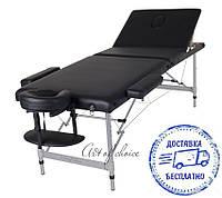 Складной Массажный стол JOY(Черный) Трехсекционный алюминиевый Доставка бесплатно!!!