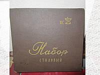 Набор столовых приборов 24 предмета Мельхиор СССР
