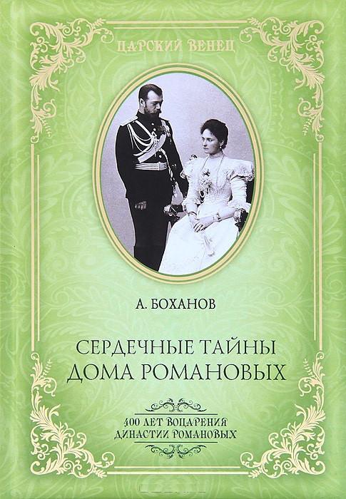 А. Боханов. Сердечные тайны дома Романовых