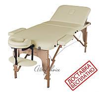 Складной Массажный стол DEN(Светло-бежевый) Трехсекционный деревянный Доставка бесплатно!!!