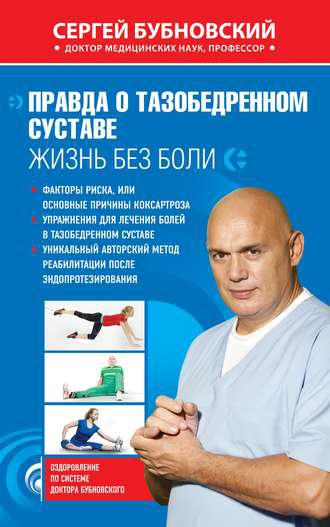 С.Бубновский. Правда о тазобедренном суставе