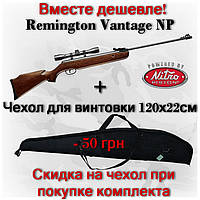 Crosman Remington Vantage NP с чехлом в комплекте