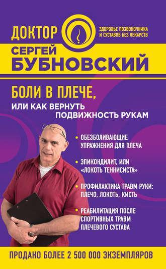 С.Бубновский. Боли в плече, или как вернуть подвижность плечам