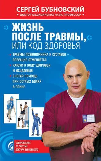 С.Бубновский. Жизнь после травмы, или код здоровья
