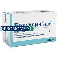 Редуксин 90 капсул 15 мг. производитель Озон (Promomed)