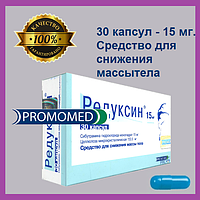 Редуксин капсулы 15мг №30 (МЭЗ) Московский эндокринный завод - Promomed