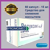 Редуксин капсулы 15мг №60 (МЭЗ) Московский эндокринный завод - Promomed