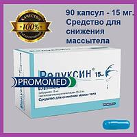 Редуксин капсулы 15мг №90 (МЭЗ) Московский эндокринный завод - Promomed