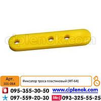 Фиксатор троса пластиковый (ФТ-64)